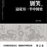 另一半中国史015
