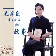 第6集《贺新郎·别友》毛泽东诗词背后的故事/毛泽东诗词背后的故事-喜马拉雅FM
