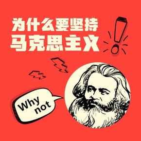 为什么要坚持马克思主义-喜马拉雅fm