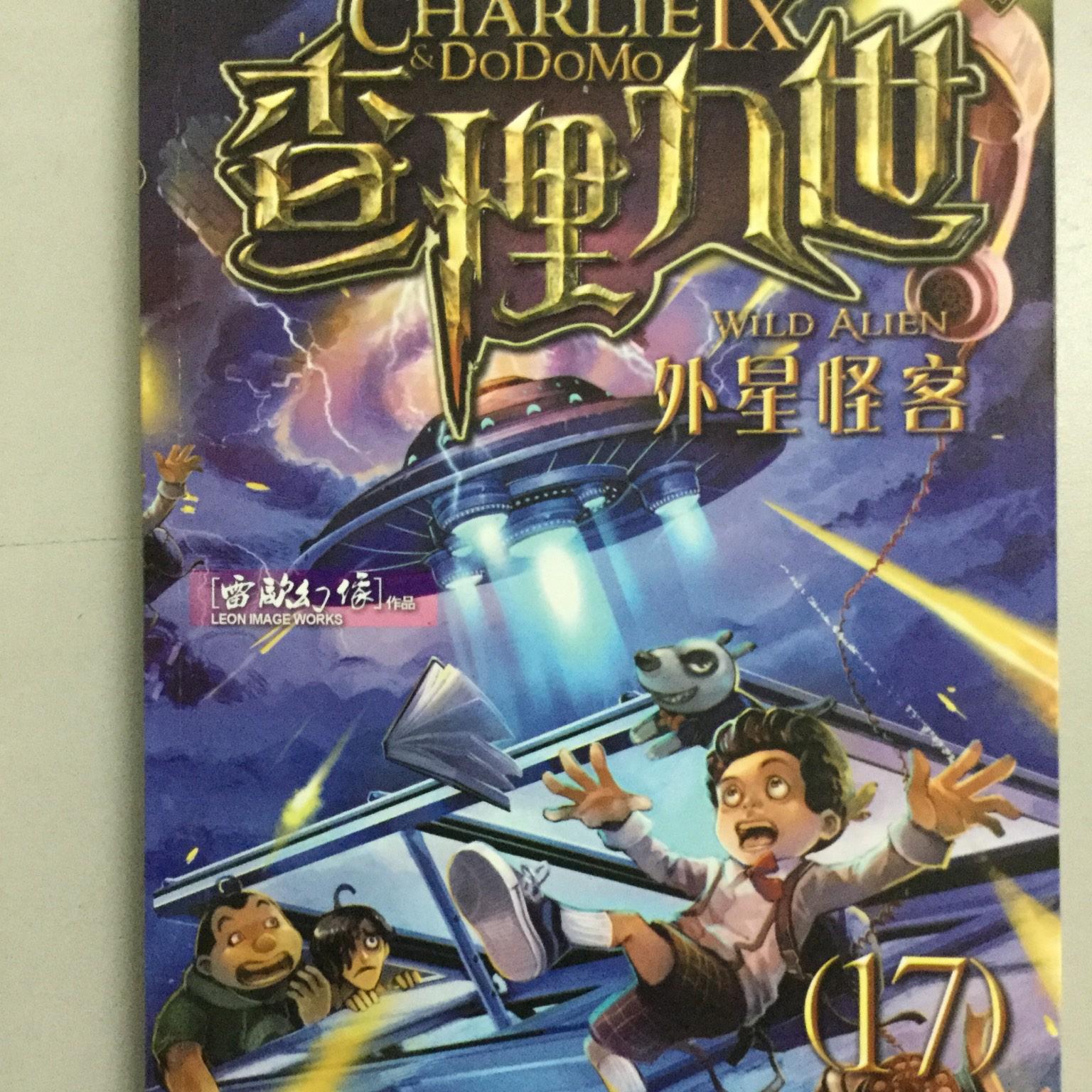 查理九世第十七集:外星怪客
