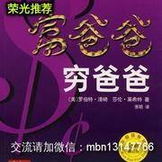 【荣光分享 6-02:避稅,不是逃稅】 微信:mbn13147766