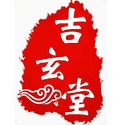 吉玄堂-V信651618857:第35集 风水神器之葫芦