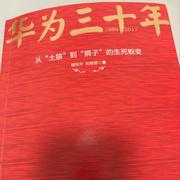 20170623,30年任与稻盛P13