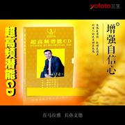 陈安之超高频潜能CD 增强自信心 20 曲目 20
