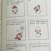 有关恋爱的杂学3