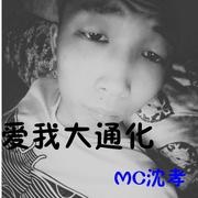战火燃烧-MC沈孝、MC王子桐