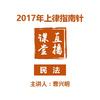 2017年指南针司法考试直播课堂民法 曹兴明