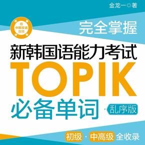 TOPIK必备单词(高级) 配套-喜马拉雅fm
