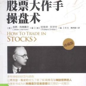 期货股票大作手操盘术(完结)