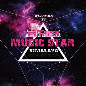 星球会客厅-喜马拉雅fm