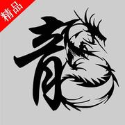 龙在江湖【评书】