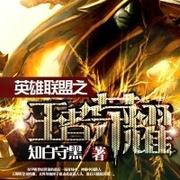英雄联盟之王者荣耀298(飘剑铁粉QQ群:205330718)