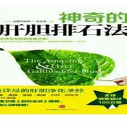 59808848康宁肝胆排石 微信FC020668