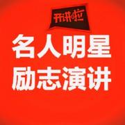 宋小宝演讲:我的奇葩经历,马云推荐给我10本书