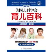 第1章 为新生儿的到来做准备 7为新生儿的到来做好家里的准备