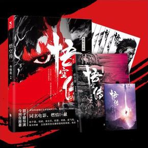 悟空传 同名电影官方有声书-喜马拉雅fm