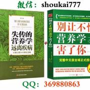 失传的营养学4-用知识指导生活-详询微信369880863