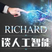Richard谈人工智能