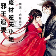 邪王追妻272集 李傲穹的蔑视