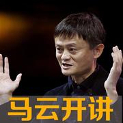面对3000美国中小企业主,马云说:请重新发现中国-喜马拉雅fm