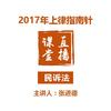 2017年指南针司法考试直播课堂民诉 张进德