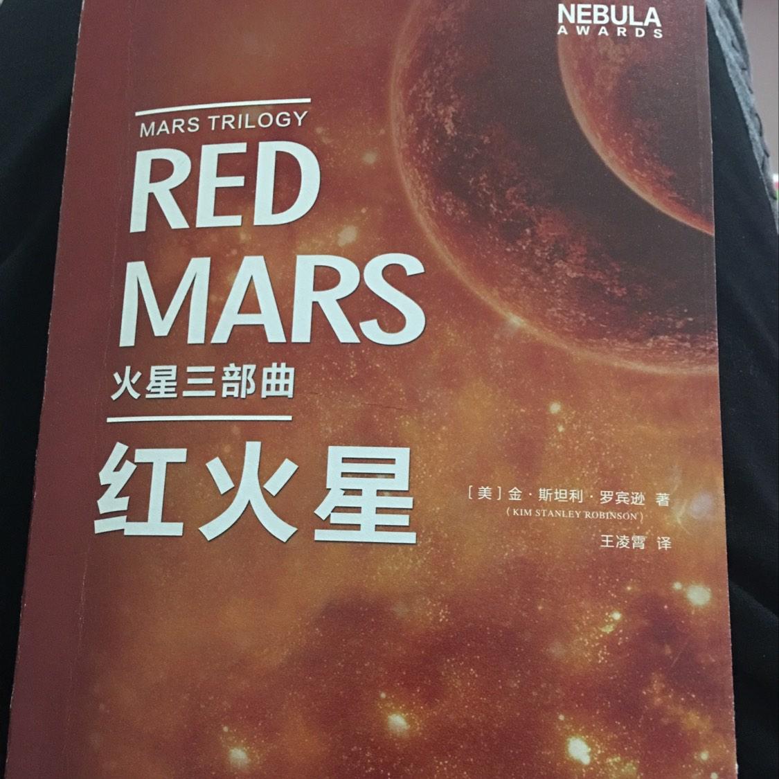红火星 金·斯坦利·罗宾逊 火星三部曲一