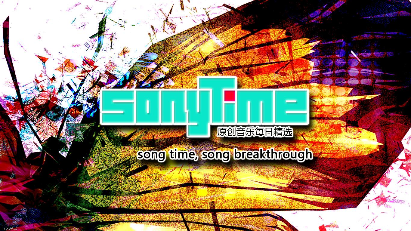 SongTime 翻唱音乐每日精选