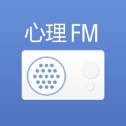 心理频道-喜马拉雅fm