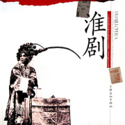 淮剧选段欣赏