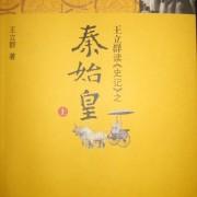 王立群读史记-秦始皇(清晰版)