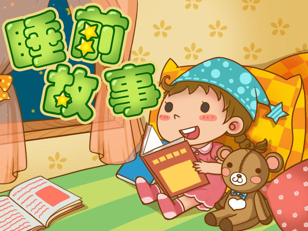 儿童故事mp3 打包下载