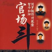 君臣斗(1-35)王玥波