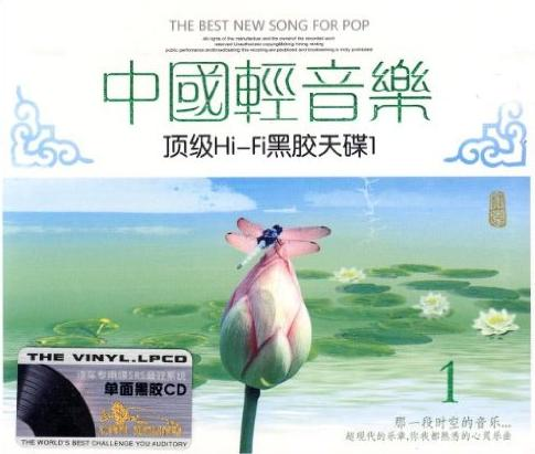 【中国轻音乐】在线收听