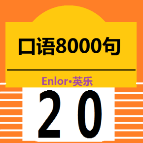英语口语8000句-喜马拉雅fm