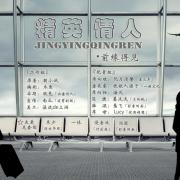 【BG广播剧】《精英情人-前缘得见》-小剧场1