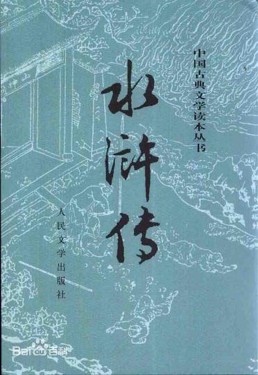 水浒传[201328]