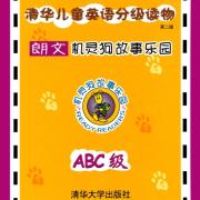 机灵狗故事乐园ABC级 配套55本书Mp3