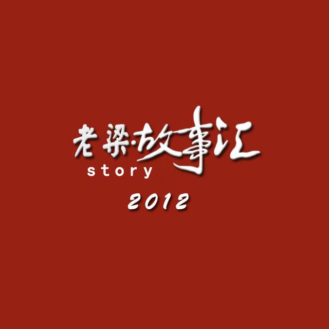 老梁故事汇2012