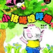 小猪唏哩呼噜上下册