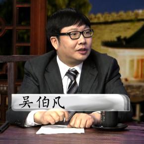 吴伯凡精彩言论-喜马拉雅fm