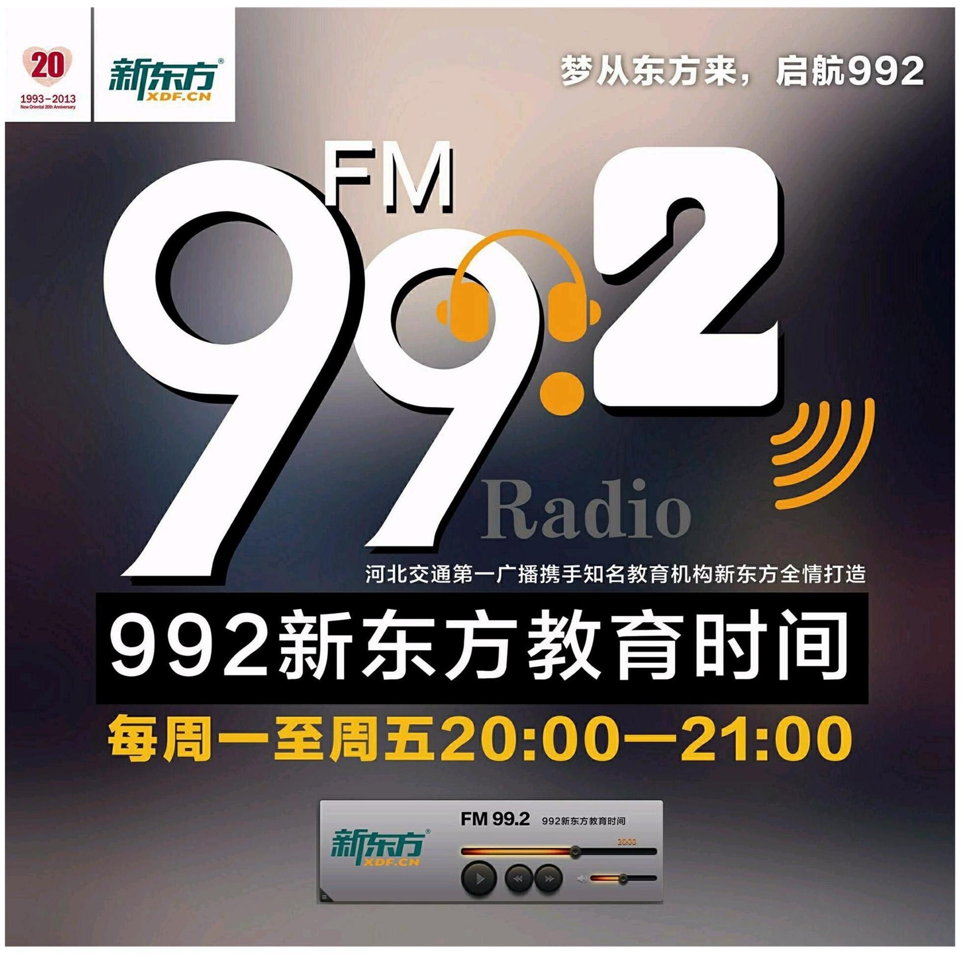 992新东方教育时间-2014年专辑