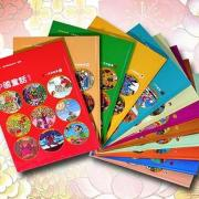 台湾汉声《最美的中国童话》——一月的故事