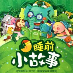 【儿童小故事精选】2015最新儿童小故事精选mp3下载