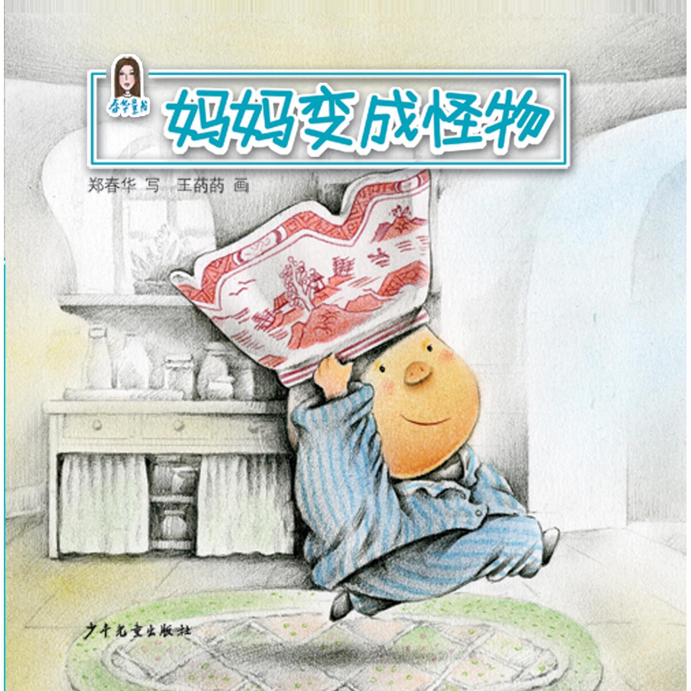 春华童书(0-3岁)