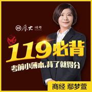 厚大司考-2017年司法考试-商经法-鄢梦萱-119必背阶段