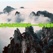 开篇——西江月-喜马拉雅fm