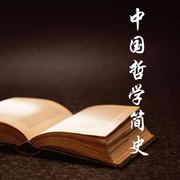 中国哲学简史-冯友兰(精简版)