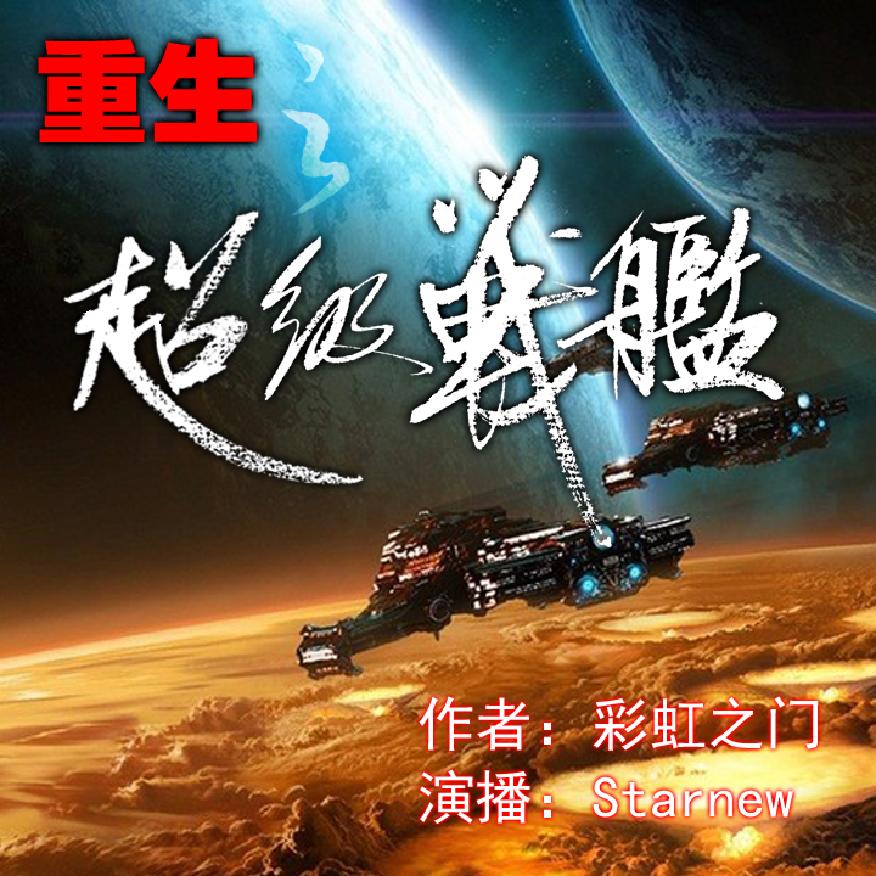 重生之超级战舰-2017银河奖作...