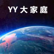 《YY大家庭》5.21残缺的价值——牧云老师--13913718689-喜马拉雅fm