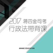 2017蒋四金司考行政法带背课
